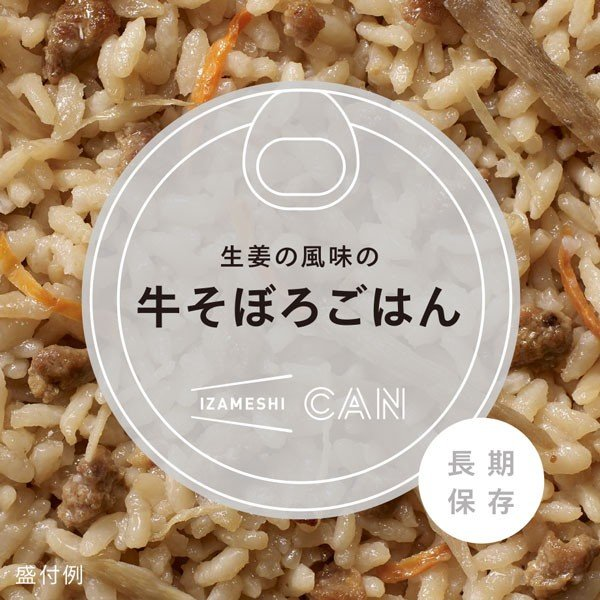 IZAMESHI(イザメシ) CAN 缶詰 生姜の風味の牛そぼろごはん (長期保存食/3年保存/缶) clubestashop 03