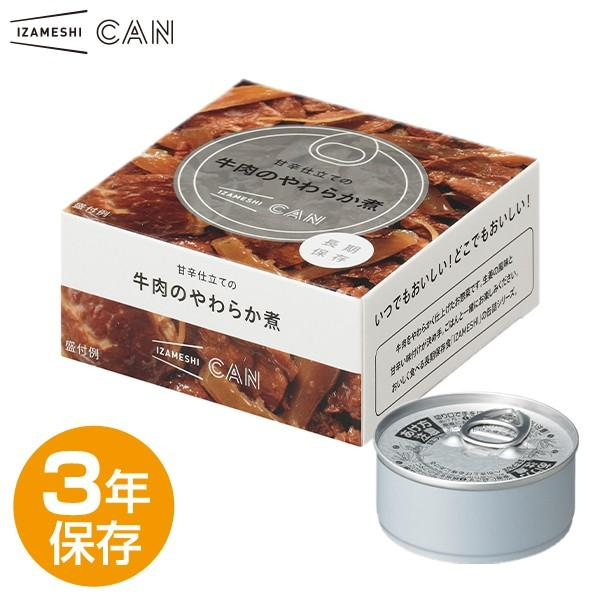 IZAMESHI(イザメシ) CAN 缶詰 甘辛仕立ての牛肉のやわらか煮 (長期保存食/3年保存/缶)|clubestashop