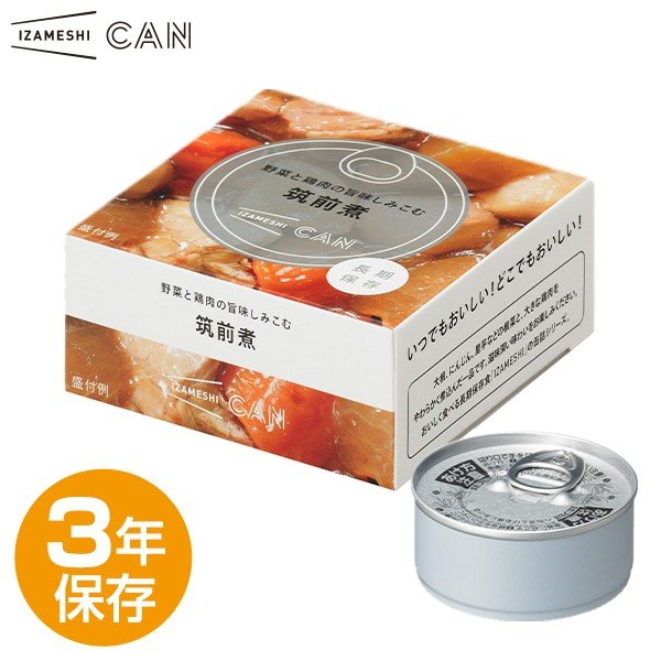 IZAMESHI(イザメシ) CAN 缶詰 野菜と鶏肉の旨味しみこむ筑前煮 (長期保存食/3年保存/缶) clubestashop