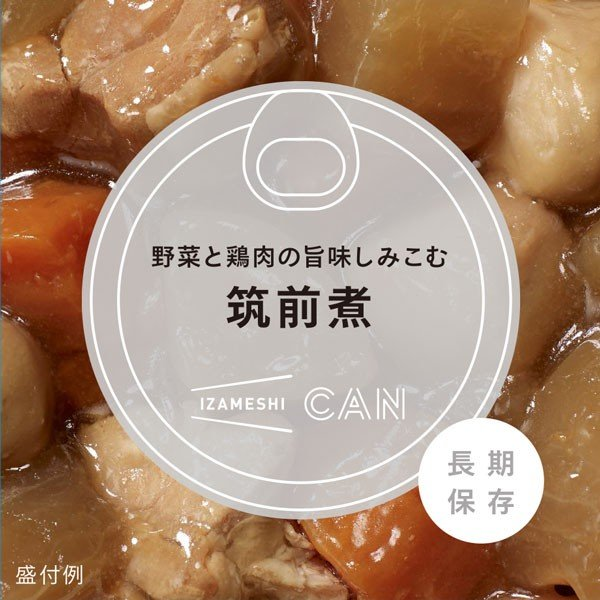 IZAMESHI(イザメシ) CAN 缶詰 野菜と鶏肉の旨味しみこむ筑前煮 (長期保存食/3年保存/缶) clubestashop 03