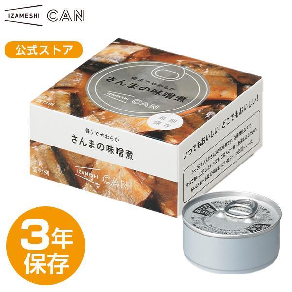 IZAMESHI(イザメシ) CAN 缶詰 骨までやわらかさんまの味噌煮 (長期保存食/3年保存/缶) clubestashop