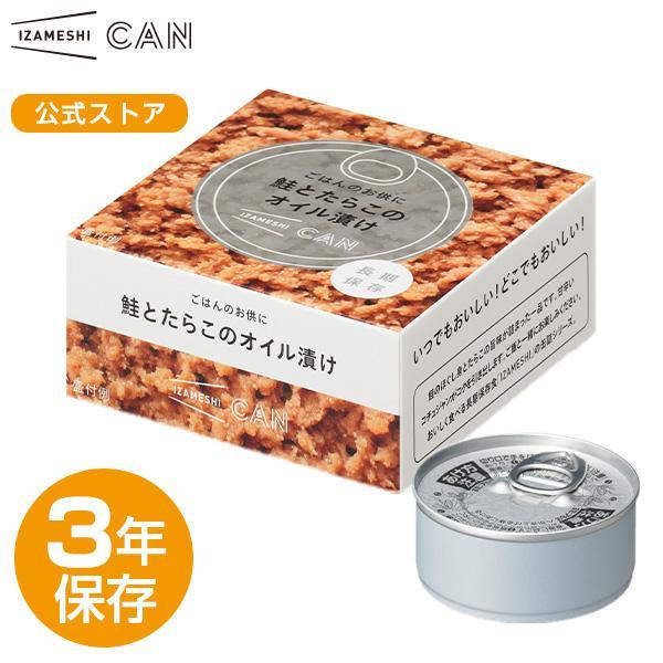 IZAMESHI(イザメシ) CAN 缶詰 ごはんのお供に鮭とたらこのオイル漬け (長期保存食/3年保存/缶)|clubestashop