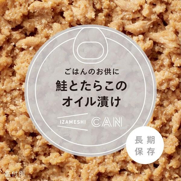 IZAMESHI(イザメシ) CAN 缶詰 ごはんのお供に鮭とたらこのオイル漬け (長期保存食/3年保存/缶)|clubestashop|03