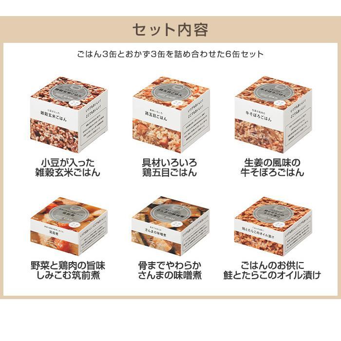 IZAMESHI(イザメシ) ギフトセット 缶詰 CAN BAG カンバッグ 6缶セット WHITE ホワイト (長期保存食/3年保存/缶)|clubestashop|02