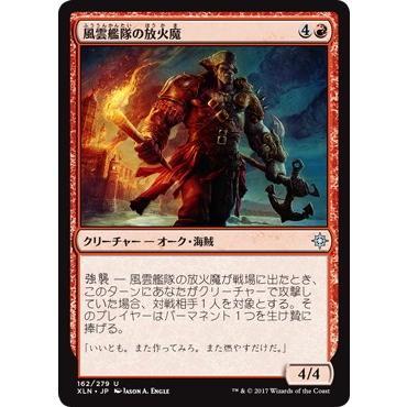 マジック:ザ・ギャザリング/XLN)[JPN]風雲艦隊の放火魔/赤/U/162/279 ...
