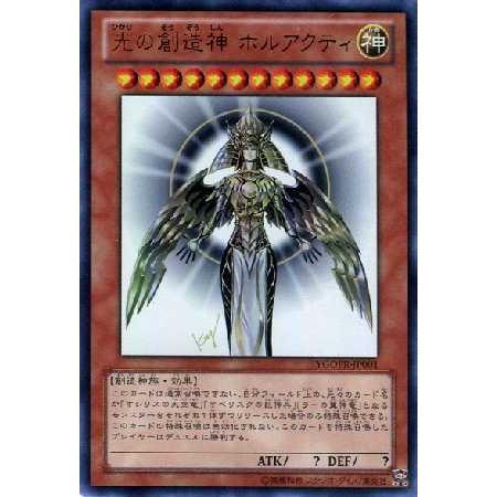 遊戯王/YGOP)光の創造神ホルアクティ(開封済み)/効果/ウルトラ/YGOPR-JP001