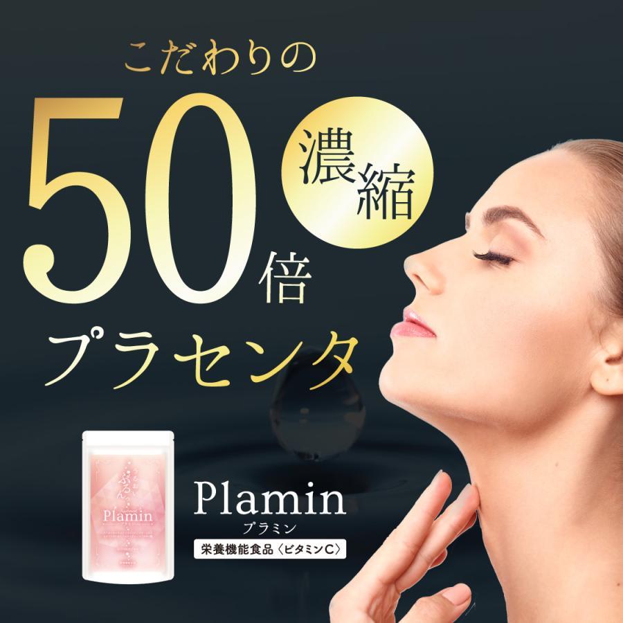 プラセンタ サプリ ビタミンC ヒアルロン酸 コラーゲン セラミド サプリメント プラミン 60粒30日分 cm-japan