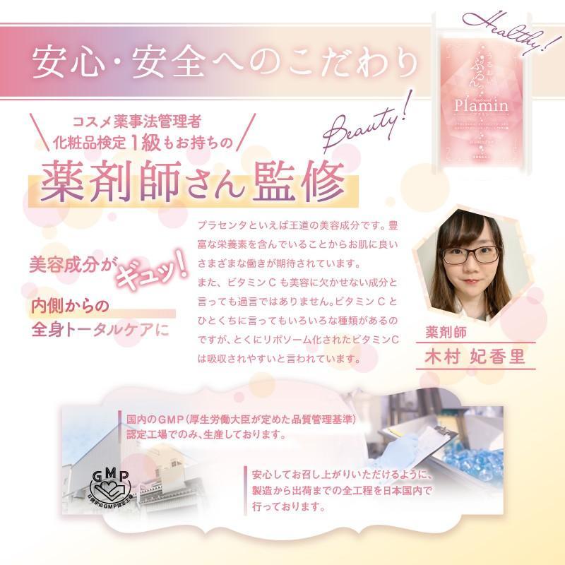 プラセンタ サプリ ビタミンC ヒアルロン酸 コラーゲン セラミド サプリメント プラミン 60粒30日分 cm-japan 06