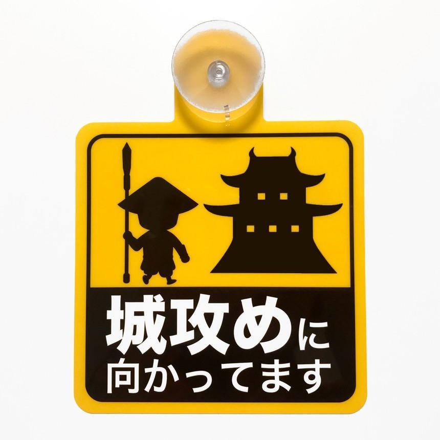 カーサイン 城攻めに向かってます 車 城 セーフティサイン 吸盤 ニッポン城めぐり
