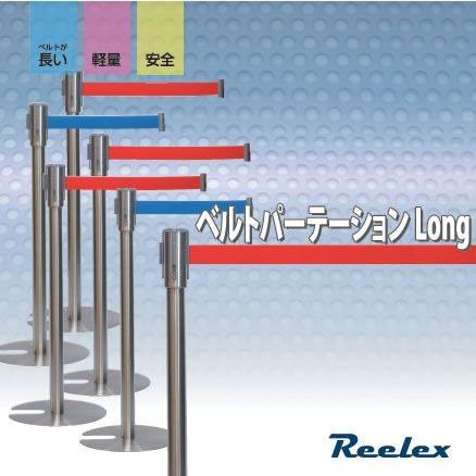 Reelex リーレックス リーレックス ベルトパーテーションロング ベルト赤 BPT-503A 4本セット
