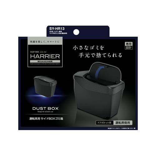 YAC 槌屋ヤック 80系 ハリアー専用 サイドBOXゴミ箱 運転席用 cnf 02