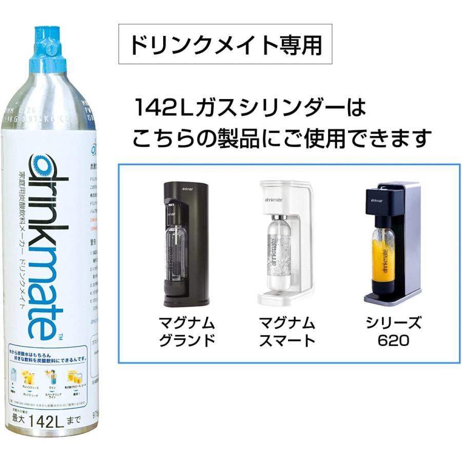 【同時引き上げ】ドリンクメイト 交換用 142L用ガスシリンダー 2本セット DRMLC902  |co-beauty|02
