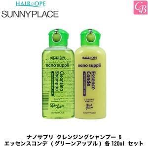 サニープレイス ナノサプリ クレンジングシャンプー & エッセンスコンデ (グリーンアップル) 各120ml セット co-beauty