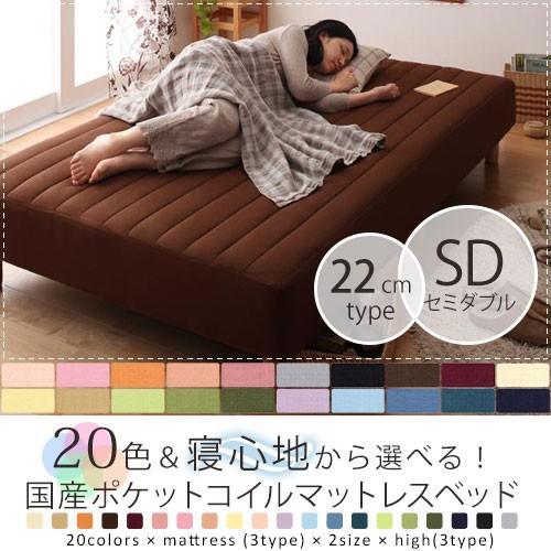 セミダブル 寝具2点セット 脚(22cm)付き国産ポケットコイルマットレスベッド+カバー ベッド マットレス マットレス付き ボックスシーツ
