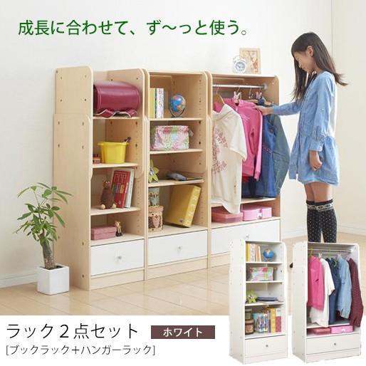 ブックラック+ハンガーラック ブックラック セット 日本製 天然木 キッズ家具 キッズ収納 子供用 ラック 収納 ランドセルラック 本棚