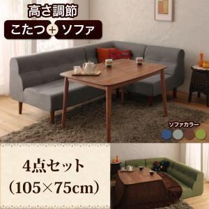ダイニングこたつ 4点セット ダイニング4点セット ソファ+テーブル(105×75cm) ソファ+テーブル(105×75cm) /こたつテーブル 長方形 105 4点セット ダイニングこたつセ