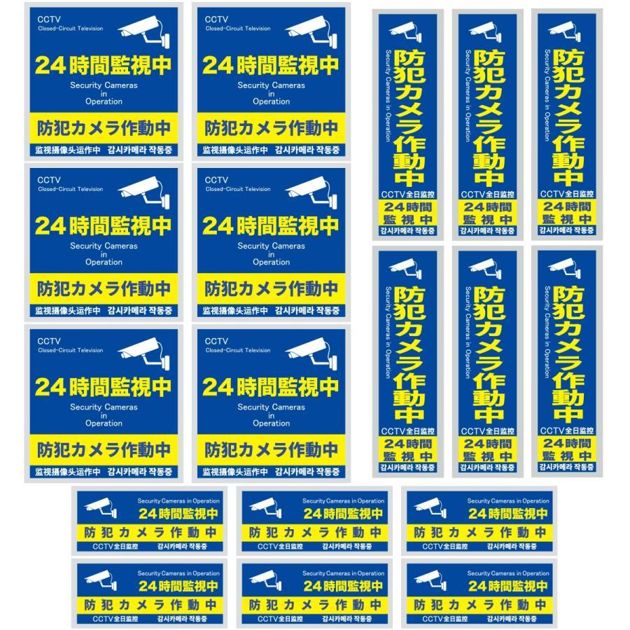 防犯ステッカー 防犯シール 買い取り ボックス型 大量 通常版6セット お得 防犯カメラステッカー セール 青 耐光 セキュリティーステッカー 防水 計18枚