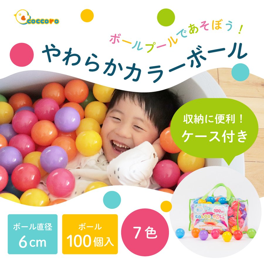 ボールプール用 ボール カラーボール おもちゃ 7色 100個入り 子供 直径6cm coccoro|coccoro