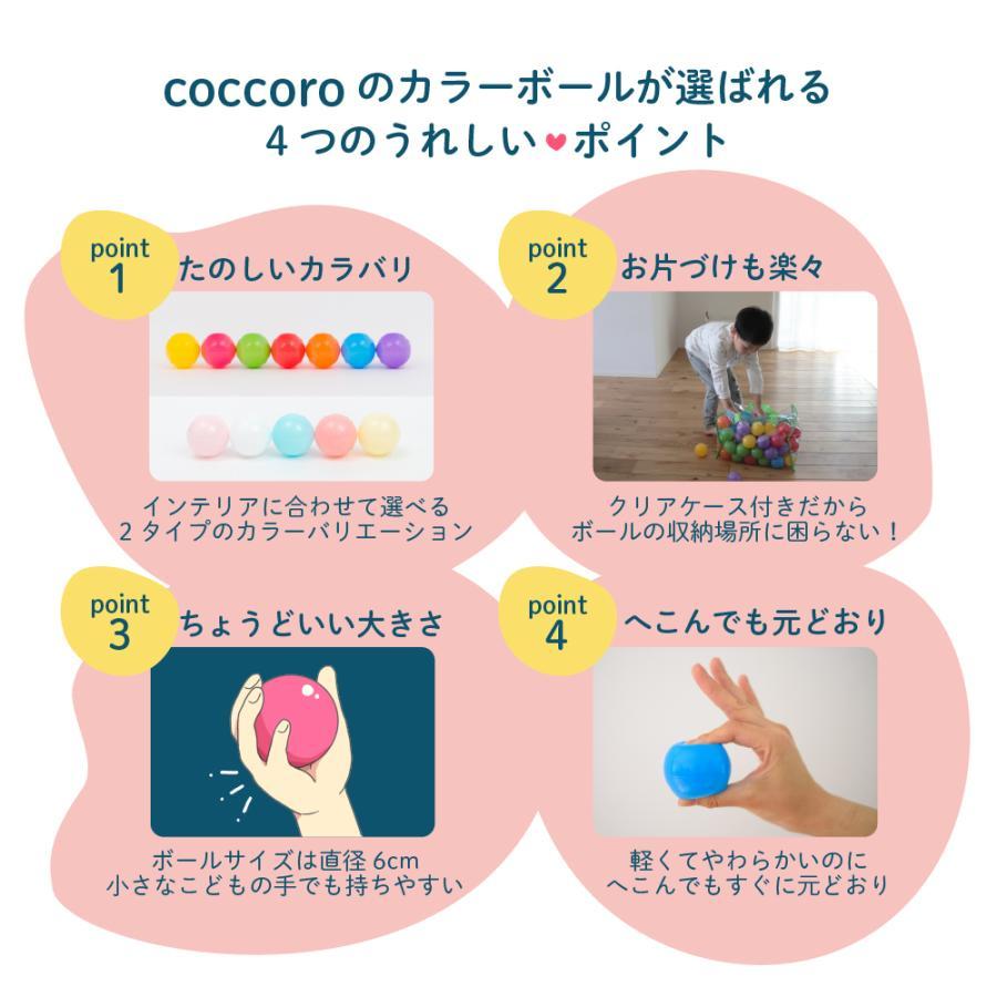 ボールプール用 ボール カラーボール おもちゃ 7色 100個入り 子供 直径6cm coccoro|coccoro|04
