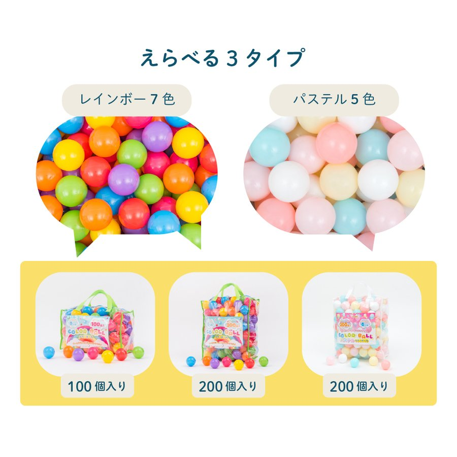 ボールプール用 ボール カラーボール おもちゃ 7色 100個入り 子供 直径6cm coccoro|coccoro|08