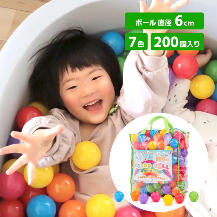 ボールプール カラーボール 200個入り 7色 おもちゃ 定価の67%OFF ボール 超特価 coccoro 直径6cm