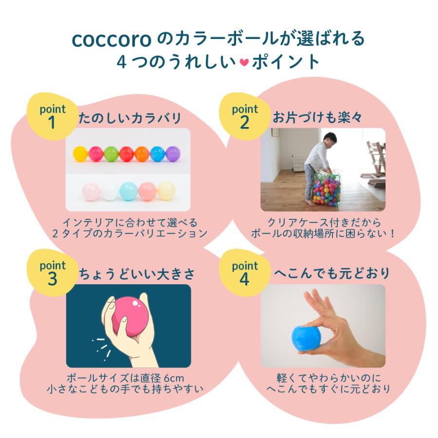 ボールプール用 ボール カラーボール おもちゃ 7色 200個入り 子供 直径6cm coccoro coccoro 04