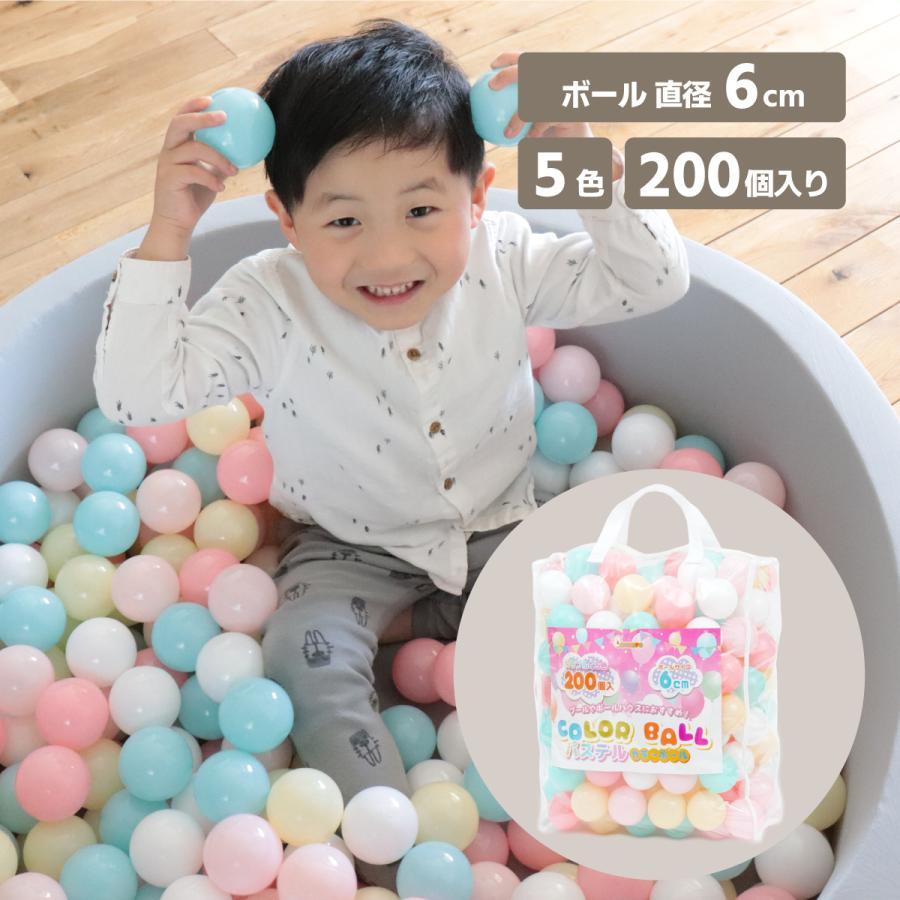ボールプール用 ボール カラーボール おもちゃ パステル5色 200個入り 子供 直径6cm coccoro|coccoro
