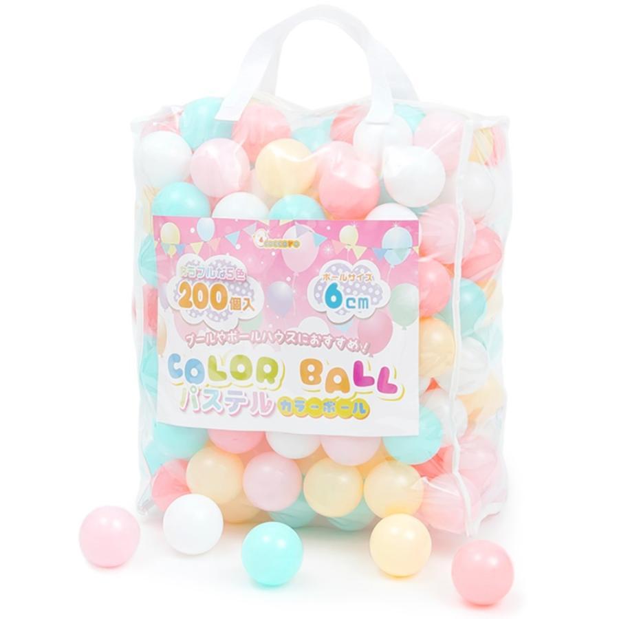 ボールプール用 ボール カラーボール おもちゃ パステル5色 200個入り 子供 直径6cm coccoro|coccoro|02