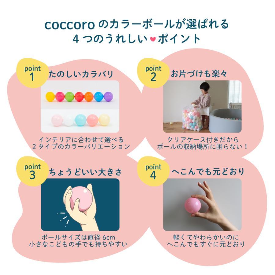 ボールプール用 ボール カラーボール おもちゃ パステル5色 200個入り 子供 直径6cm coccoro|coccoro|04