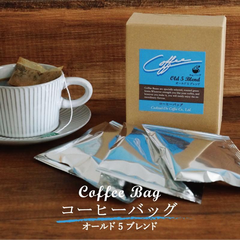 コーヒーバッグ オールド5ブレンド 8g×5袋入 自社焙煎 コーヒー 珈琲 コクテール堂 アウトドア 仕事中 コンパクト お手軽 簡単|cocktail-do