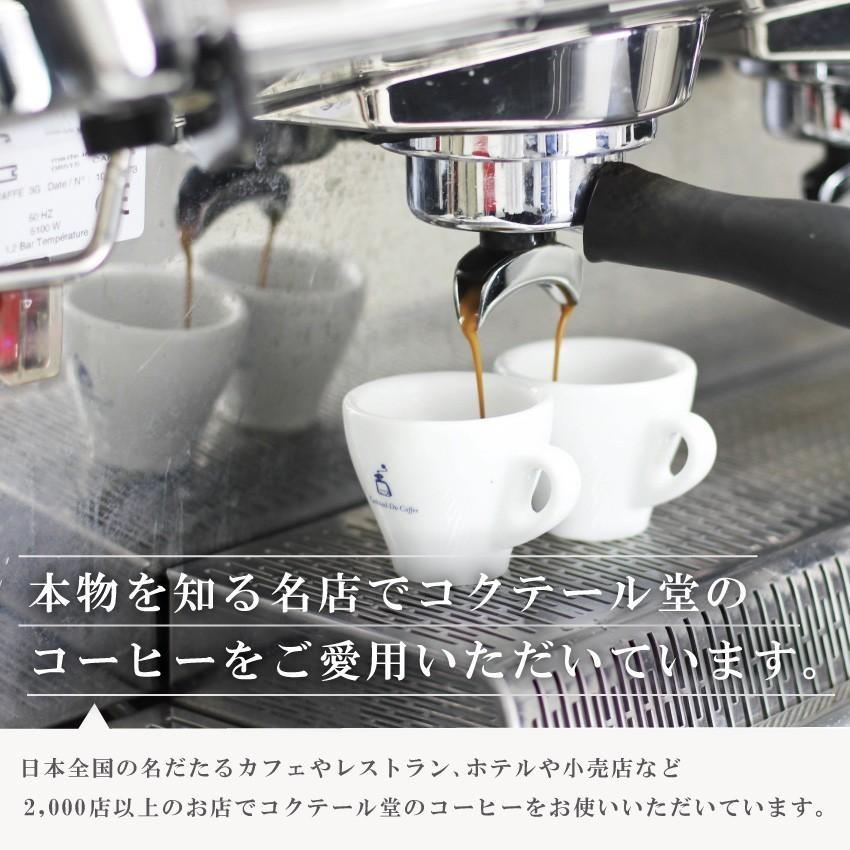 コーヒーバッグ オールド5ブレンド 8g×5袋入 自社焙煎 コーヒー 珈琲 コクテール堂 アウトドア 仕事中 コンパクト お手軽 簡単|cocktail-do|11