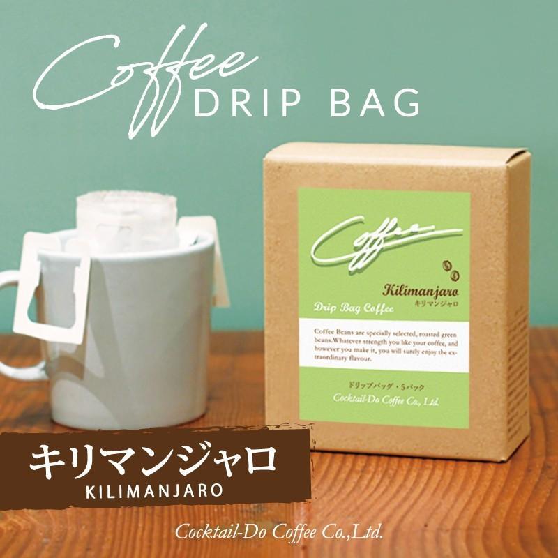 ドリップコーヒー Drip Bag Coffee ドリップバッグコーヒー キリマンジャロ 8g×5袋 珈琲 コクテール堂 cocktail-do