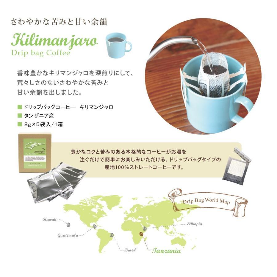 ドリップコーヒー Drip Bag Coffee ドリップバッグコーヒー キリマンジャロ 8g×5袋 珈琲 コクテール堂 cocktail-do 06
