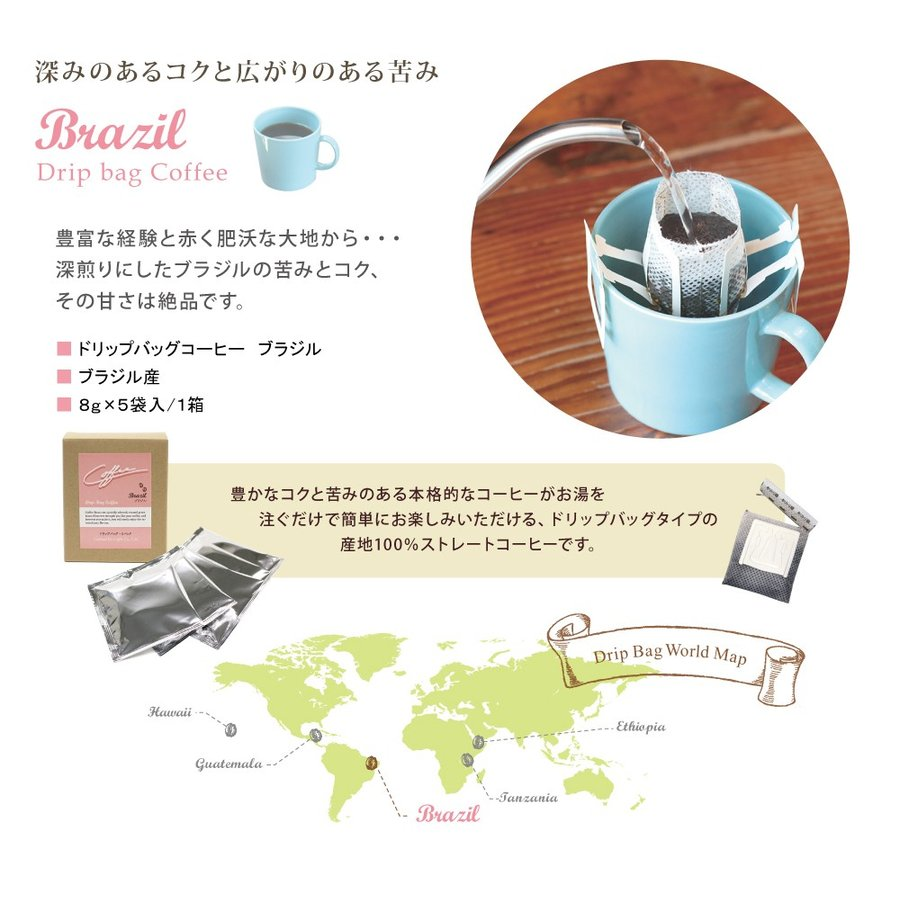 ドリップコーヒー Drip Bag Coffee ドリップバッグコーヒー ブラジル 8g×5袋 珈琲 コクテール堂|cocktail-do|06