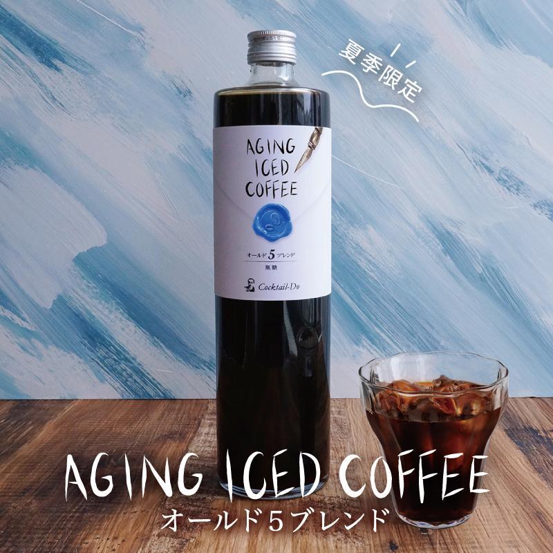 夏季限定 コーヒー エイジングアイスコーヒー 1本 オールド5ブレンド 無糖 ネルドリップ アイスコーヒー 珈琲 こだわり おしゃれ コクテール堂 母の日|cocktail-do