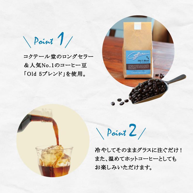 夏季限定 コーヒー エイジングアイスコーヒー 1本 オールド5ブレンド 無糖 ネルドリップ アイスコーヒー 珈琲 こだわり おしゃれ コクテール堂 母の日|cocktail-do|04