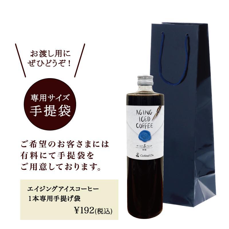 夏季限定 コーヒー エイジングアイスコーヒー 1本 オールド5ブレンド 無糖 ネルドリップ アイスコーヒー 珈琲 こだわり おしゃれ コクテール堂 母の日|cocktail-do|06