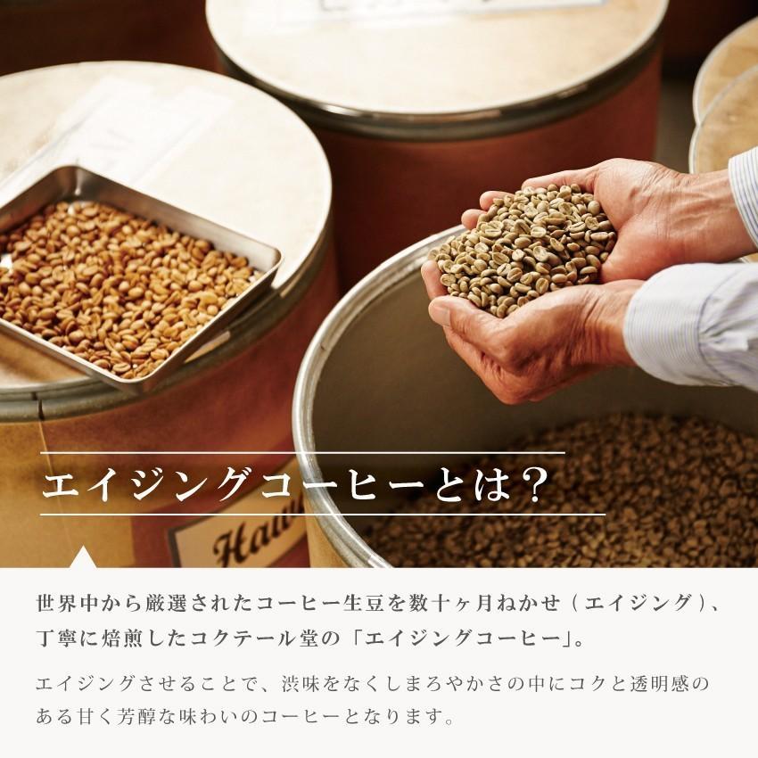 夏季限定 コーヒー エイジングアイスコーヒー 1本 オールド5ブレンド 無糖 ネルドリップ アイスコーヒー 珈琲 こだわり おしゃれ コクテール堂 母の日|cocktail-do|08