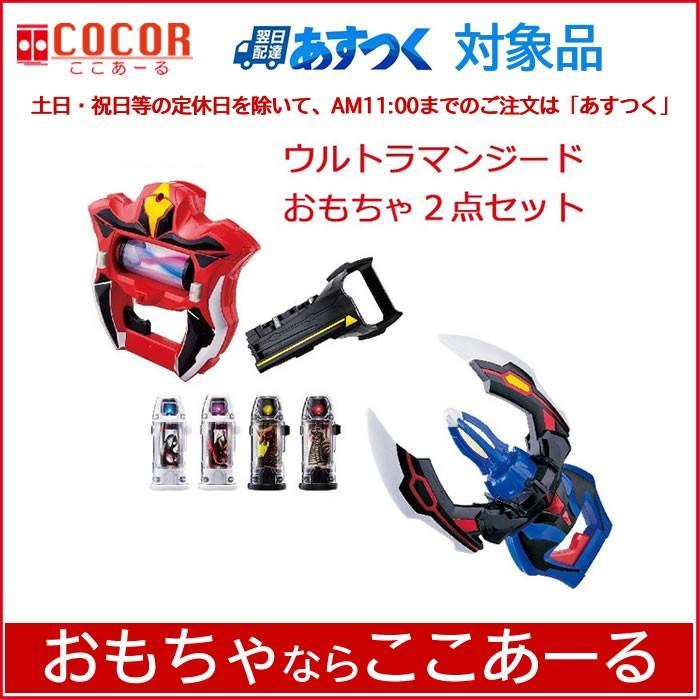 【セット品】【金のカプセル付き】ウルトラマンジード DXジードライザー&DXジードクロー