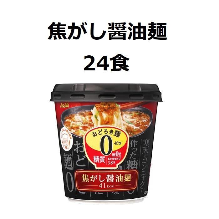 おどろき麺0(ゼロ) 焦がし醤油麺 24個入 アサヒグループ食品 おどろき麺ゼロ 一部地域送料無料|coco-r