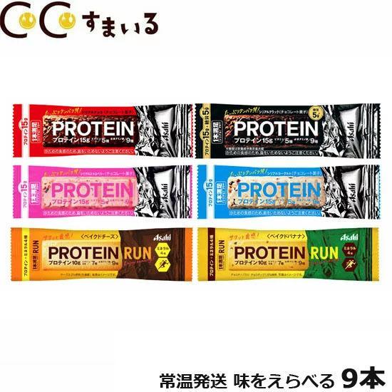 常温発送 一本満足バー プロテイン バランス栄養 栄養調整食品 選べる9本 当店限定販売 倉庫
