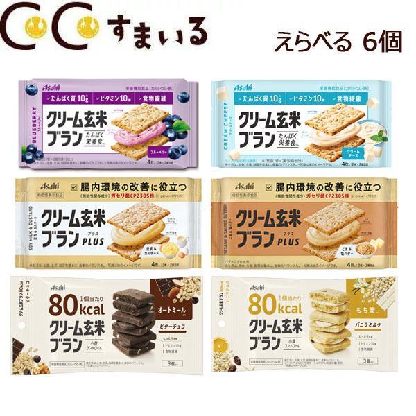 送料0円 2020秋冬新作 クリーム玄米ブラン プラスも選べる 6個 バランス栄養 栄養調整食品
