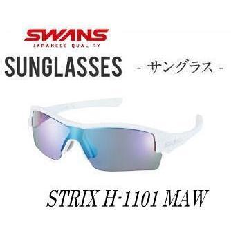 SWANS -スワンズ- STRIX Hシリーズ サングラス 【STRIX H-1101 MAW】 【送料無料♪】