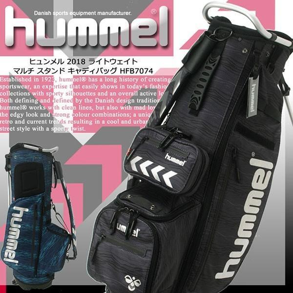 hummel -ヒュンメル- Light Weight Multi Stand Bag (ライトウェイト マルチスタンドバッグ) 【HFB7074】 【ネーム刻印無料】