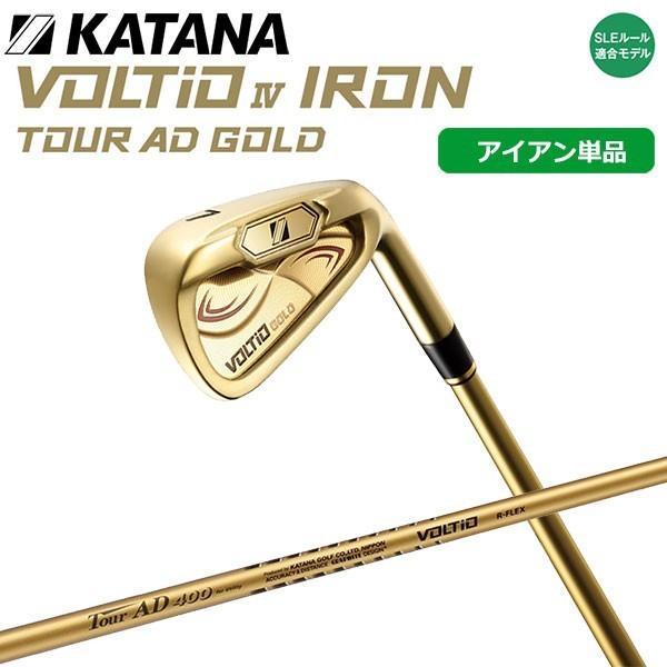 【保障できる】 【ただいまポイント5倍!!】 KATANA VOLTiO 4 IRON TOUR AD GOLD  アイアン単品(AS,SW)  オリジナル Tour AD 400 シャフト, はんこ奉行 e4300fdd
