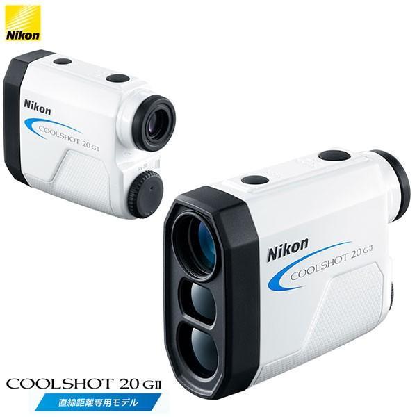Nikon -ニコン- ゴルフ用携帯型レーザー距離計 COOLSHOT 20 GII  直線距離専用モデル クールショット LITE【G-801】