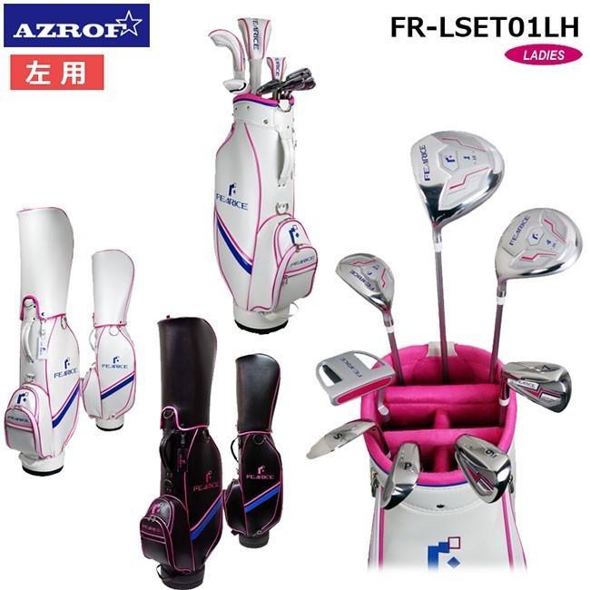 【レフティ 左用】 AZROF -アズロフ-  FEARICE(フェアリス) レディスゴルフセット(WOMENS) 【FR-LSET01LH】