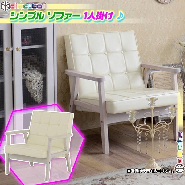 ソファ 1P 1P 木フレーム 張地:クロスステッチ 1人掛け ソファー 1人用 ホワイト 白 椅子 sofa PVCレザー