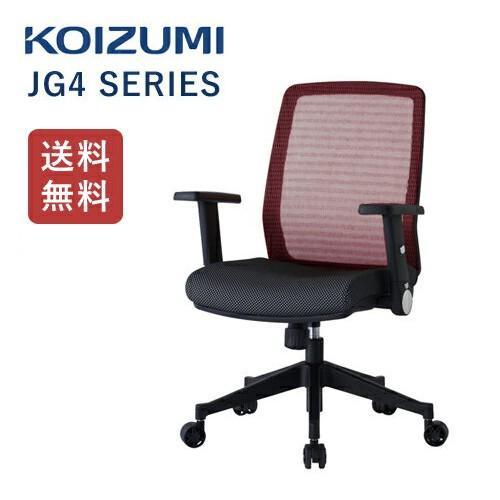 コイズミ オフィスチェア JG4 レッド レッド JG-43382RE 【エルゴノミック 回転チェア PCチェア イス 椅子】