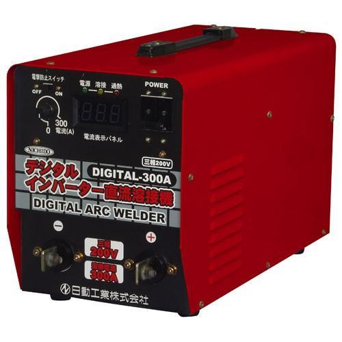 日動工業 三相200V専用 デジタルインバーター直流溶接機 デジタル300 DIGITAL-300A